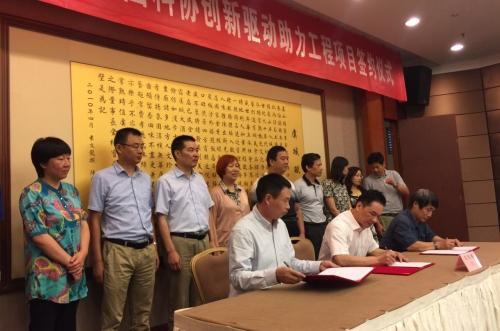 振东港机参加《中国科协创新驱动助力工程项目签约仪式》
